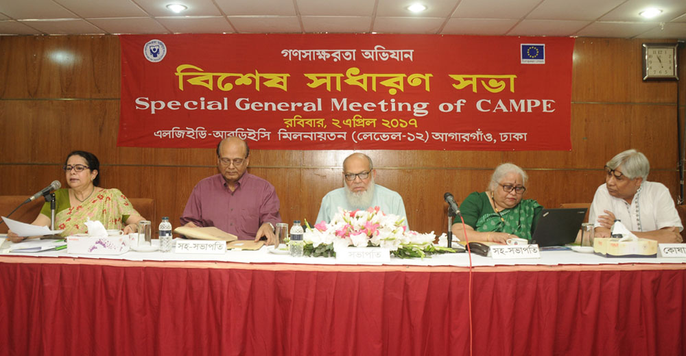 Special General Meeting of CAMPE