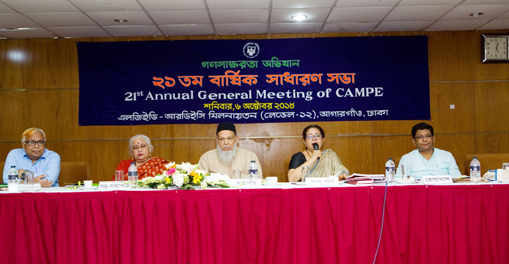 21st Annual General Meeting (AGM) of CAMPE