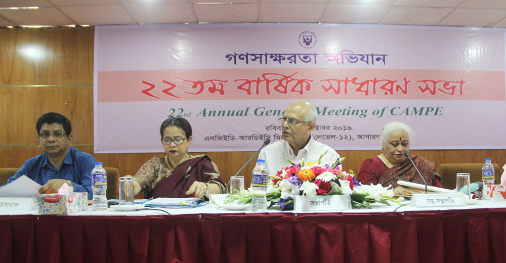 22nd Annual General Meeting (AGM) of CAMPE